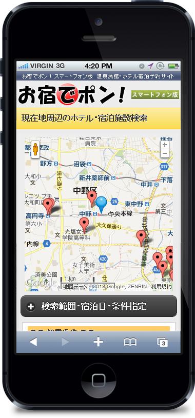 現在地からホテル検索(一覧)